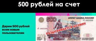 Bringly - как быстро получить 500 рублей на счет