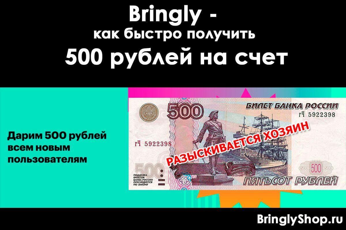 получить 500 рублей на карту сбербанка прямо