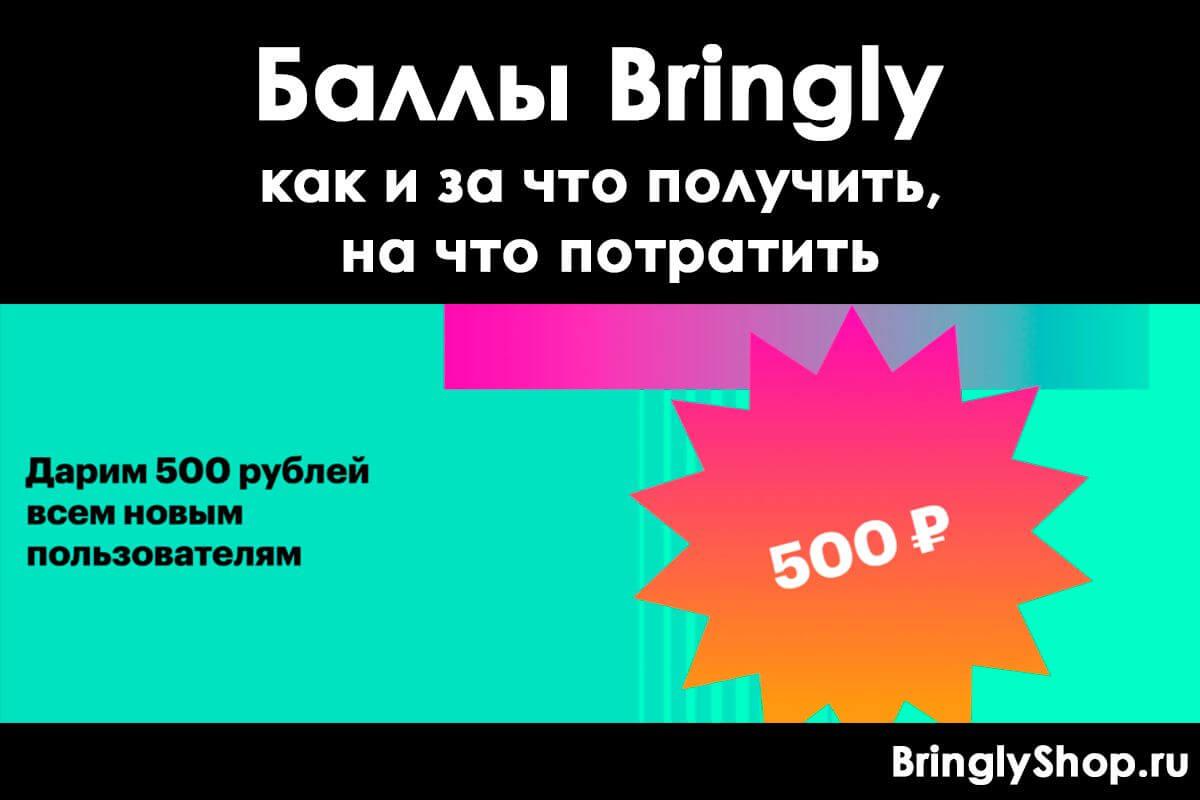 Баллы Bringly ru: как и за что получить, на что потратить