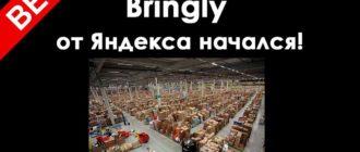 Бета тест Bringly ru от Яндекса начался!