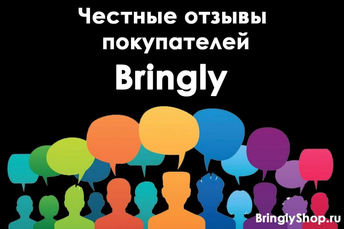 Честные отзывы покупателей Bringly ru