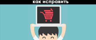 Ошибка валидации корзины Bringly ru: как исправить