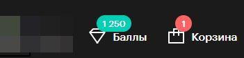 Баллы Bringly ru: как и за что получить, на что потратить (более 1000 баллов!)