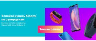 Акция Bringly ru - сочные скидки на смартфоны Xiaomi!