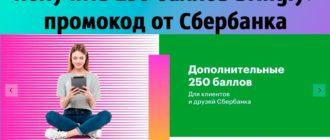 Получить 250 баллов Bringly: промокод от Сбербанка