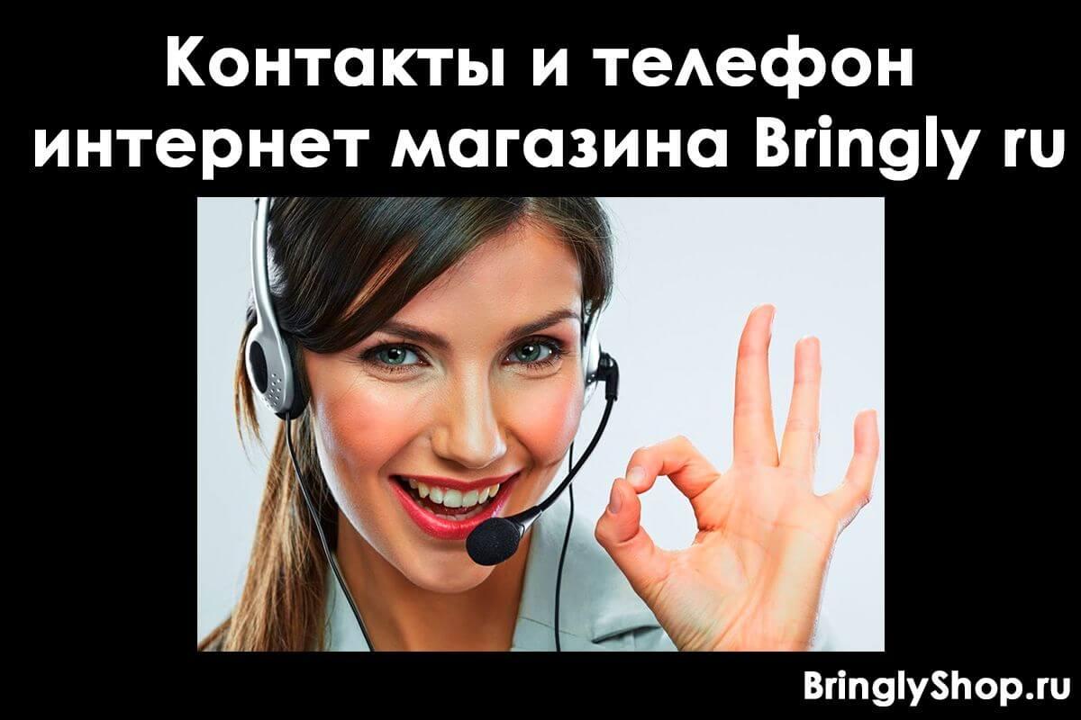 Контакты и телефон интернет магазина Bringly