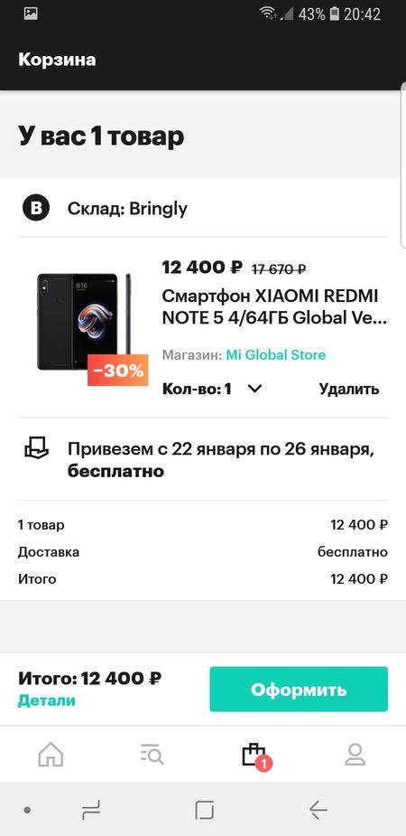 Приложение Bringly для Android и iOS
