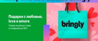 Получить 250 баллов Bringly: промокод от Брингли