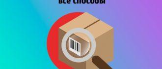 Отслеживание посылки (заказа) Bringly: все способы