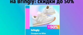 Кроссовки Nike и New Balance на Bringly: скидки до 50%