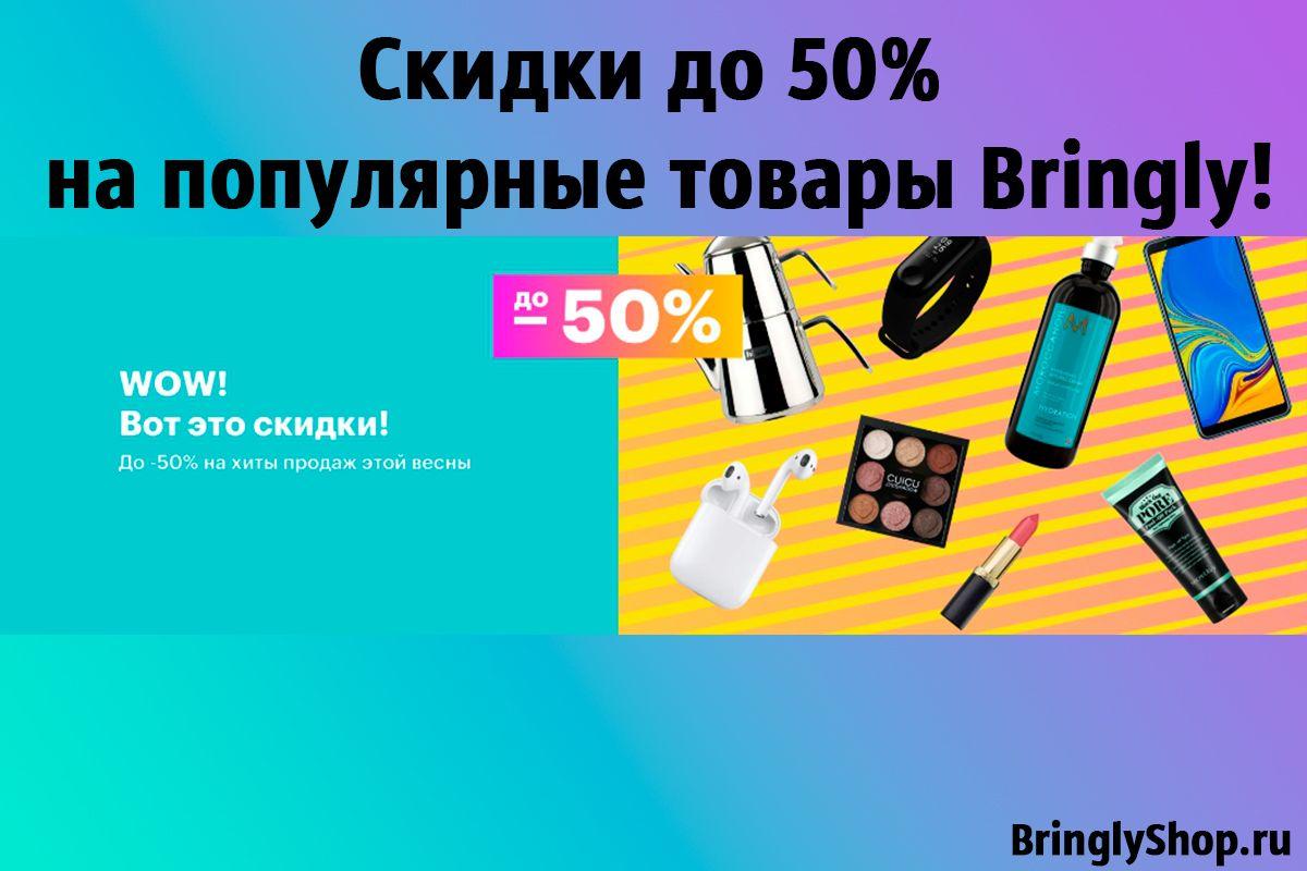 Скидки до 50% на популярные товары Bringly!