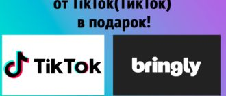 Промокод 200 баллов Bringly от TikTok(ТикТок) в подарок!