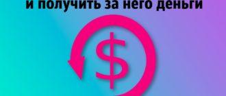 Как вернуть товар в Bringly и получить за него деньги