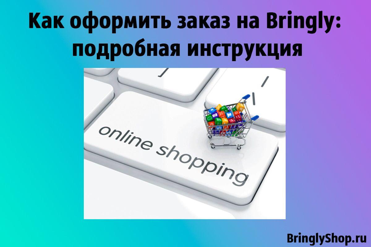 Как оформить заказ на Bringly: подробная инструкция