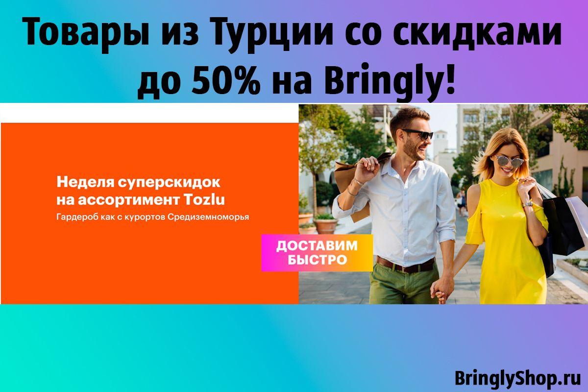 Товары из Турции со скидками до 50% на Bringly!