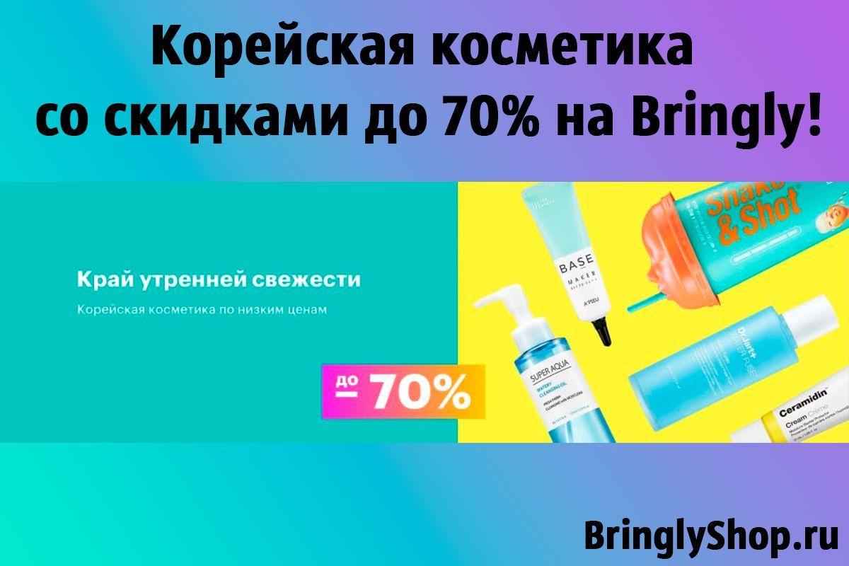 Корейская косметика со скидками до 70% на Bringly!